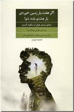 خرید کتاب اگر هفت بار زمین خوردی بار هشتم بلند شو از: www.ashja.com - کتابسرای اشجع