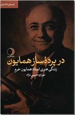 خرید کتاب در پرده ساز همایون از: www.ashja.com - کتابسرای اشجع