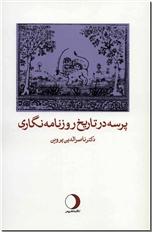 خرید کتاب پرسه در تاریخ روزنامه نگاری از: www.ashja.com - کتابسرای اشجع