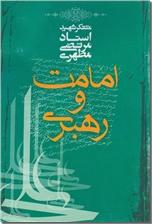 خرید کتاب امامت و رهبری از: www.ashja.com - کتابسرای اشجع