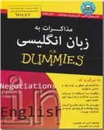 خرید کتاب مذاکرات به زبان انگلیسی از: www.ashja.com - کتابسرای اشجع