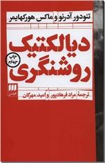 خرید کتاب دیالکتیک روشنگری از: www.ashja.com - کتابسرای اشجع