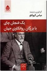 خرید کتاب یک فنجان چای با بزرگان روانکاوی جهان از: www.ashja.com - کتابسرای اشجع