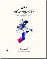 خرید کتاب بدن هرگز دروغ نمی گوید از: www.ashja.com - کتابسرای اشجع