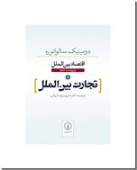 خرید کتاب تجارت بین الملل از: www.ashja.com - کتابسرای اشجع