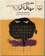 خرید کتاب هاگاکوره از: www.ashja.com - کتابسرای اشجع