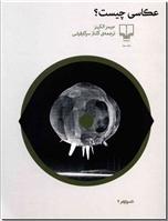 خرید کتاب عکاسی چیست؟ از: www.ashja.com - کتابسرای اشجع