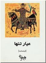 خرید کتاب عیار تنها از: www.ashja.com - کتابسرای اشجع