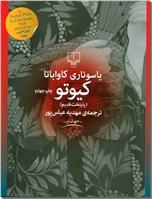 خرید کتاب کیوتو از: www.ashja.com - کتابسرای اشجع