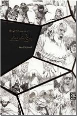 خرید کتاب باغ طوطی از: www.ashja.com - کتابسرای اشجع