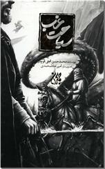 خرید کتاب سیاحت غرب از: www.ashja.com - کتابسرای اشجع