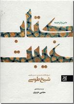 خرید کتاب متن و ترجمه کتاب غیبت از: www.ashja.com - کتابسرای اشجع