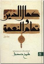 خرید کتاب کمال الدین و تمام النعمه - 2 زبانه از: www.ashja.com - کتابسرای اشجع