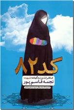 خرید کتاب کد 82 - خاطرات شهید نجمه قاسم پور از: www.ashja.com - کتابسرای اشجع