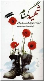 خرید کتاب شهید گمنام از: www.ashja.com - کتابسرای اشجع