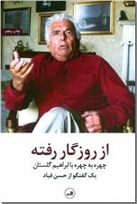 خرید کتاب از روزگار رفته از: www.ashja.com - کتابسرای اشجع