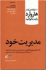 خرید کتاب مدیریت خود از: www.ashja.com - کتابسرای اشجع