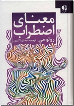 خرید کتاب معنای اضطراب از: www.ashja.com - کتابسرای اشجع
