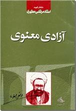 خرید کتاب آزادی معنوی از: www.ashja.com - کتابسرای اشجع