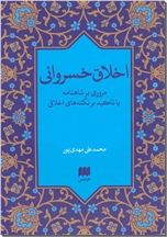 خرید کتاب اخلاق خسروانی از: www.ashja.com - کتابسرای اشجع