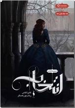 خرید کتاب انتخاب 1 - انتخاب از: www.ashja.com - کتابسرای اشجع