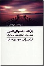 خرید کتاب بازگشت به سرای اصلی از: www.ashja.com - کتابسرای اشجع