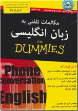 خرید کتاب مکالمات تلفنی به زبان انگلیسی از: www.ashja.com - کتابسرای اشجع
