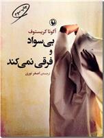 خرید کتاب بی سواد و فرقی نمی کند از: www.ashja.com - کتابسرای اشجع