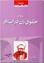 خرید کتاب نظام حقوق زن در اسلام از: www.ashja.com - کتابسرای اشجع