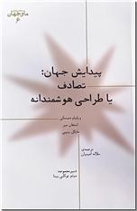 خرید کتاب پیدایش جهان تصادف یا طراحی هوشمندانه از: www.ashja.com - کتابسرای اشجع