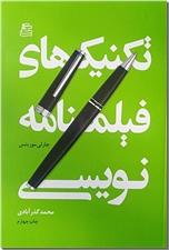 خرید کتاب تکنیک های فیلمنامه نویسی از: www.ashja.com - کتابسرای اشجع
