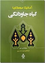 خرید کتاب آمانیتا موسکاریا گیاه جاودانگی از: www.ashja.com - کتابسرای اشجع