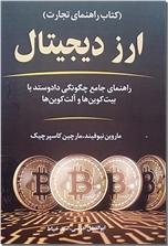 خرید کتاب ارز دیجیتال از: www.ashja.com - کتابسرای اشجع