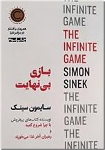 خرید کتاب بازی بی نهایت از: www.ashja.com - کتابسرای اشجع