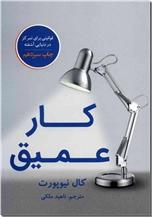 خرید کتاب کار عمیق از: www.ashja.com - کتابسرای اشجع