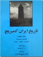 خرید کتاب تاریخ ایران کمبریج، طاهریان و صفاریان و ... از: www.ashja.com - کتابسرای اشجع