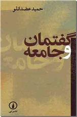 خرید کتاب گفتمان و جامعه از: www.ashja.com - کتابسرای اشجع