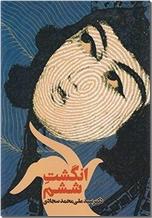 خرید کتاب انگشت ششم از: www.ashja.com - کتابسرای اشجع