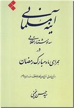 خرید کتاب آینه مسلمانی از: www.ashja.com - کتابسرای اشجع