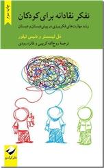 خرید کتاب تفکر نقادانه برای کودکان از: www.ashja.com - کتابسرای اشجع