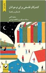 خرید کتاب کندوکاو فلسفی برای نوجوانان از: www.ashja.com - کتابسرای اشجع