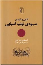 خرید کتاب افول و ظهور شیوه تولید آسیایی از: www.ashja.com - کتابسرای اشجع