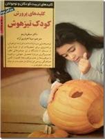 خرید کتاب کلیدهای پرورش کودک تیزهوش از: www.ashja.com - کتابسرای اشجع