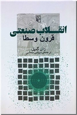 خرید کتاب انقلاب صنعتی قرون وسطا از: www.ashja.com - کتابسرای اشجع