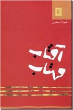 خرید کتاب آفتاب مهتاب از: www.ashja.com - کتابسرای اشجع