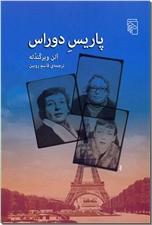 خرید کتاب پاریس دوراس از: www.ashja.com - کتابسرای اشجع