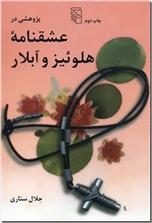 خرید کتاب پژوهشی در عشقنامه هلوئیز و آبلار از: www.ashja.com - کتابسرای اشجع