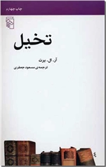 خرید کتاب تخیل از: www.ashja.com - کتابسرای اشجع