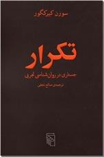 خرید کتاب تکرار از: www.ashja.com - کتابسرای اشجع