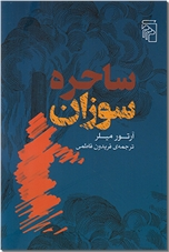 خرید کتاب ساحره سوزان از: www.ashja.com - کتابسرای اشجع